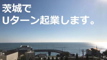 2020年、茨城でUターン起業します。