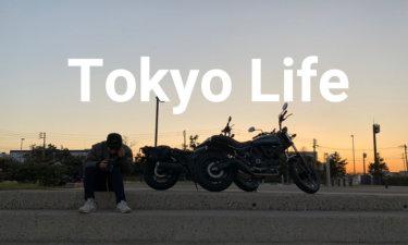 """""""曖昧""""で""""それなり""""の生活からの脱却を前にして~12年間の東京での生活を振り返る~"""
