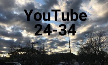 犬飼のシュートブロックを忘れないために~24日で34本のYouTube動画を上げて分かった事~