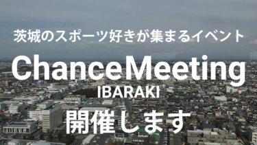 【開催延期】茨城のスポーツ好きが交流するイベント「Chance Meeting IBARAKI」