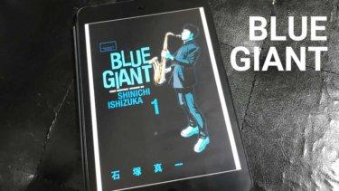 私は何故『BLUE GIANT』を何度も読むのか~同じインプットを繰り返す話~