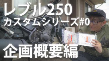 愛車のレブル250をカスタムしていく動画シリーズを開始しました【レブルカスタムシリーズ第0回】