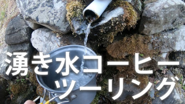 大子町の八溝山で湧き水コーヒーを作ろうとしたけど湧き水が枯れてた話