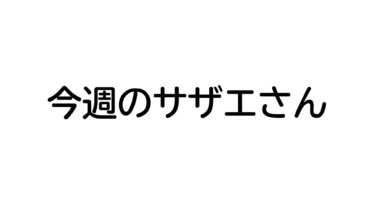 波平を追い詰める磯野家と、波平を救ったカツオ【今週のサザエさん考察:20200322放送回】