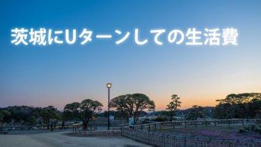 東京から茨城にUターン移住して生活費は下がったのか……?