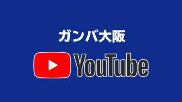 面白くてしっかりしたコンテンツの多いガンバ大阪【J1全クラブの公式YouTube全部見る大作戦】