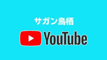 サガン鳥栖チャンネルが面白いけどチャンネル登録者数は少なめのサガン鳥栖【J1全クラブの公式YouTube全部見る大作戦】