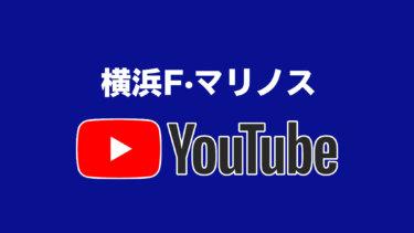 言わずと知れた動画×ファンエンゲージメントの王者、横浜F・マリノス【J1全クラブの公式YouTube全部見る大作戦】