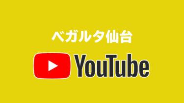 動画編集できるジュニアユースコーチを持つベガルタ仙台【J1全クラブの公式YouTube全部見る大作戦】