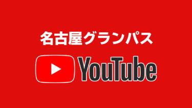 いわゆるYouTubeっぽいコンテンツの少ない名古屋グランパス【J1全クラブの公式YouTube全部見る大作戦】