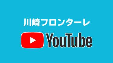 動画クオリティが安定してる川崎フロンターレ【J1全クラブの公式YouTube全部見る大作戦】