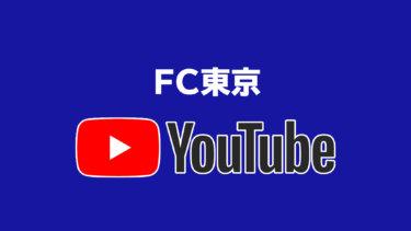 2019年から本気出したFC東京【J1全クラブの公式YouTube全部見る大作戦】
