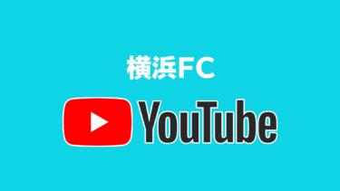 まだ本格運用を始めてない横浜FC【J1全クラブの公式YouTube全部見る大作戦】