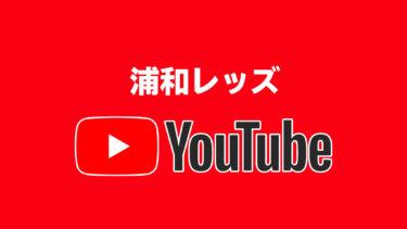 YouTubeにあまり興味の無さそうな浦和レッズ【J1全クラブの公式YouTube全部見る大作戦】