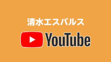 2020年からYouTube的コンテンツ激増中の清水エスパルス【J1全クラブの公式YouTube全部見る大作戦】