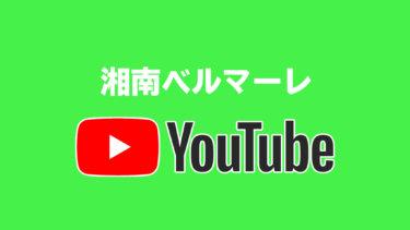 時折面白い企画が目立つ湘南ベルマーレ【J1全クラブの公式YouTube全部見る大作戦】