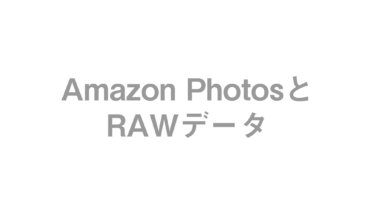 Amazon PhotosにRAWデータをUP出来るという超便利機能に気付いていなかった